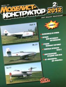 Моделист - конструктор. Выпуск №2 за февраль 2012 года.