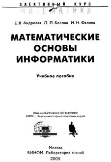 Математические основы информатики.