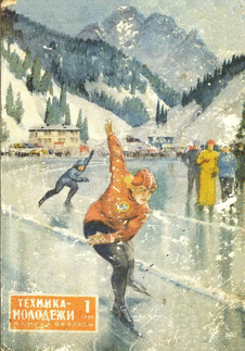 Техника - молодежи. Выпуск №1 за январь 1954 года.
