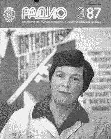 Радио. Выпуск №3 за март 1987 года.