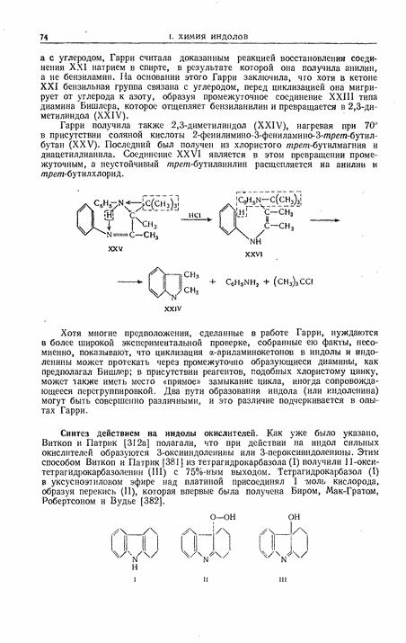 Эльдерфильд гетероциклические соединения том 3