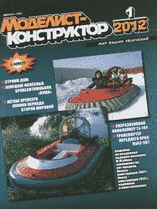 Моделист - конструктор. Выпуск №1 за январь 2012 года.