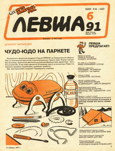 Левша. Выпуск №6 за июнь 1991 года.