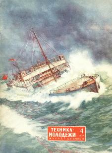 Техника - молодежи. Выпуск №4 за апрель 1954 года.