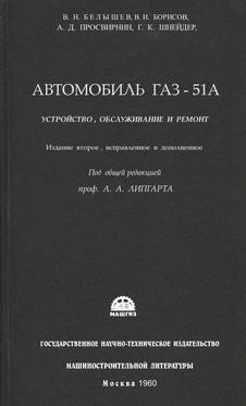 Автомобиль ГАЗ-51А