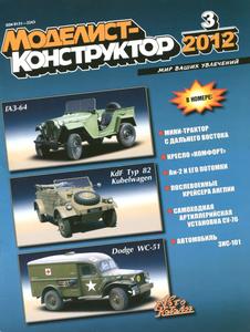 Моделист - конструктор. Выпуск №3 за март 2012 года.