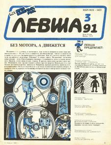 Левша. Выпуск №3 за март 1991 года.
