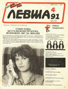 Левша. Выпуск №4 за апрель 1991 года.