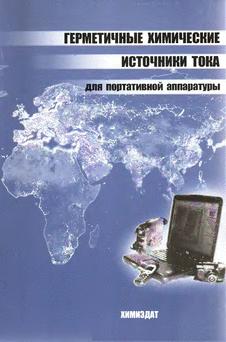 Герметичные химические источники тока для портативной аппаратуры.