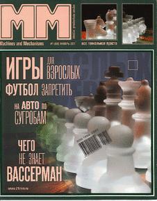 Машины и механизмы. Выпуск №1 за январь 2011 года.