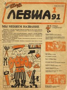 Левша. Выпуск №1 за январь 1991 года.