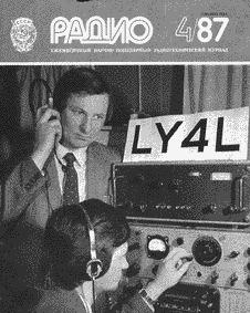 Радио. Выпуск №4 за апрель 1987 года.
