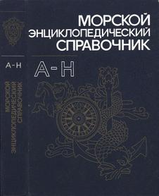 Морской энциклопедический справочник. Том 1.