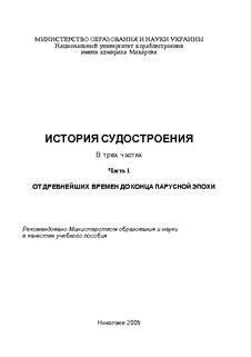 История судостроения. Часть 1. От древнейших времен до конца парусной эпохи.