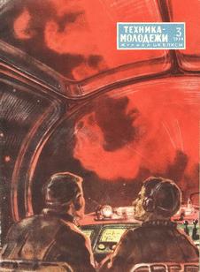 Техника - молодежи. Выпуск №3 за март 1954 года.