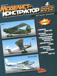 Моделист - конструктор. Выпуск №4 за апрель 2012 года.