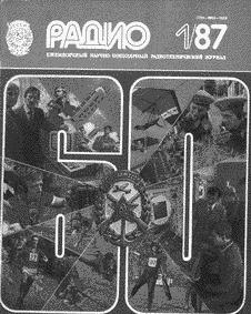 Радио. Выпуск №1 за январь 1987 года.