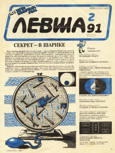 Левша. Выпуск №2 за февраль 1991 года.