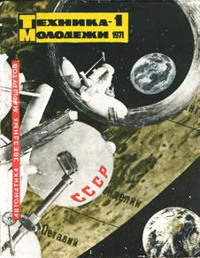 Техника - молодежи. Выпуск №1 за январь 1971 года.