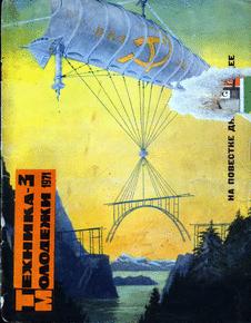 Техника - молодежи. Выпуск №3 за март 1971 года.