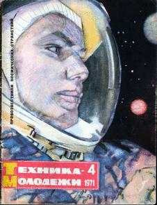Техника - молодежи. Выпуск №4 за апрель 1971 года.