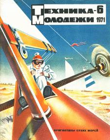 Техника - молодежи. Выпуск №6 за июнь 1971 года.