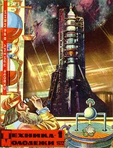 Техника - молодежи. Выпуск №1 за январь 1972 года.