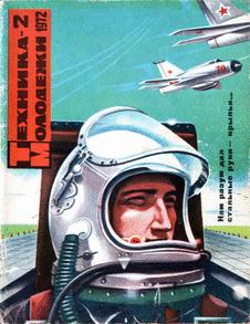 Техника - молодежи. Выпуск №2 за февраль 1972 года.