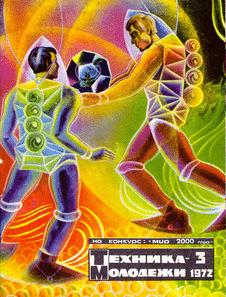 Техника - молодежи. Выпуск №3 за март 1972 года.