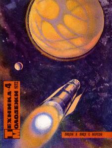 Техника - молодежи. Выпуск №4 за апрель 1972 года.