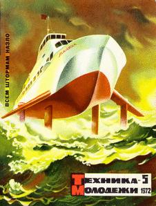 Техника - молодежи. Выпуск №5 за май 1972 года.