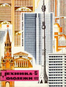 Техника - молодежи. Выпуск №6 за июнь 1972 года.