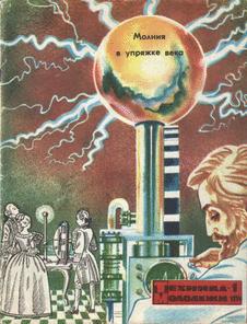 Техника - молодежи. Выпуск №1 за январь 1974 года.