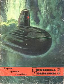 Техника - молодежи. Выпуск №2 за февраль 1974 года.