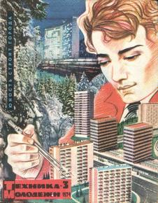 Техника - молодежи. Выпуск №3 за март 1974 года.