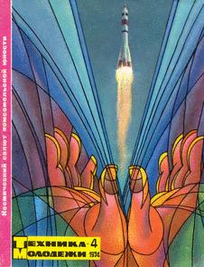 Техника - молодежи. Выпуск №4 за апрель 1974 года.