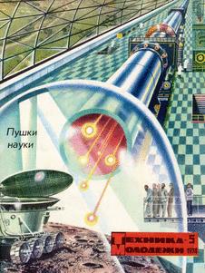 Техника - молодежи. Выпуск №5 за май 1974 года.