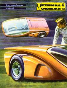 Техника - молодежи. Выпуск №6 за июнь 1974 года.