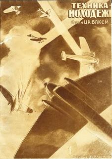 Техника - молодежи. Выпуск №1 за январь 1937 года.