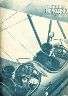 Техника - молодежи. Выпуск №2 за февраль 1937 года.