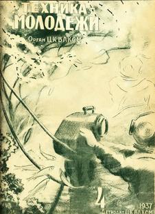 Техника - молодежи. Выпуск №4 за апрель 1937 года.