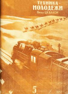 Техника - молодежи. Выпуск №5 за май 1937 года.