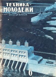 Техника - молодежи. Выпуск №6 за июнь 1937 года.