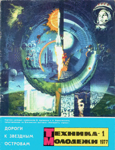 Техника - молодежи. Выпуск №1 за январь 1977 года.
