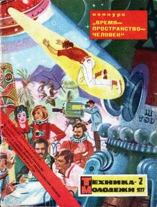 Техника - молодежи. Выпуск №2 за февраль 1977 года.