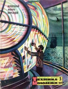 Техника - молодежи. Выпуск №3 за март 1977 года.