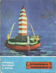 Техника - молодежи. Выпуск №4 за апрель 1977 года.