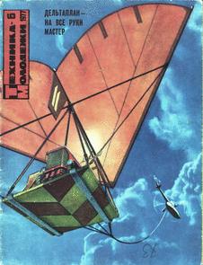 Техника - молодежи. Выпуск №6 за июнь 1977 года.