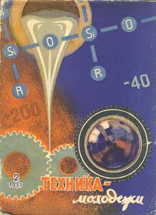 Техника - молодежи. Выпуск №2 за февраль 1957 года.