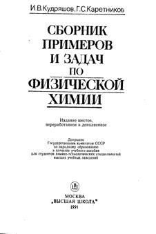 Сборник примеров и задач по физической химии.
